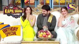 Kapil बैठे Kiara और Kareena के बीच मे | The Kapil Sharma Show | Celebrity Birthday Special - SETINDIA