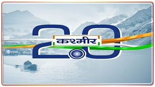 Kashmir 2.0:  Jammu-Kashmir DGP Dilbagh Singh ने क्या बोला नए कश्मीर पर ? | Latest News | Hindi News - ZEENEWS