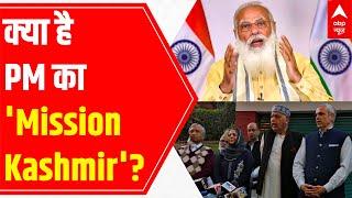 PM Modi-Jbackslashu0026K leaders meet: What's PM's 'Mission Kashmir'? - ABPNEWSTV