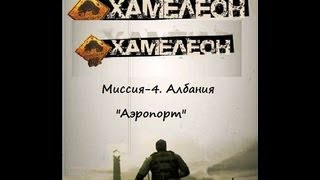 Хамелеон. (Прохождение Миссия-4. Албания