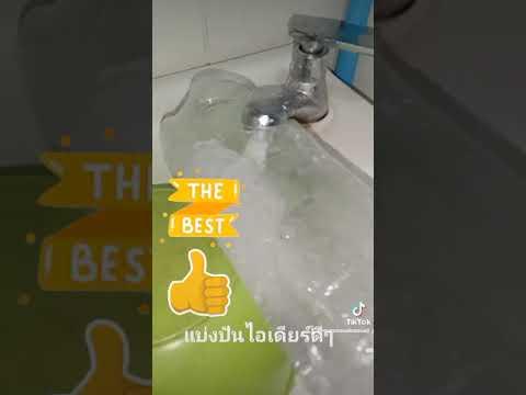ตวงน้ำใส่ถังด้วยขวดน้ำอัดลม