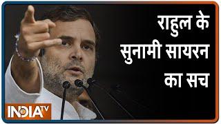 राहुल भूकंप के बाद सुनामी की भविष्यवाणी कर रहे हैं? | Special Report | IndiaTV - INDIATV