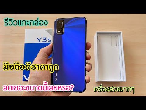 รีวิวแกะกล่อง-Vivo-Y3s-2021-ลด