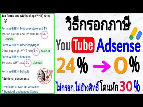 วิธีกรอกข้อมูลภาษีYouTube-ภาษี
