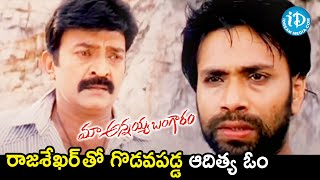 Aditya Om Argues with Rajasekhar | Maa Annayya Bangaram Movie Scenes | Kamalini Mukherjee - IDREAMMOVIES