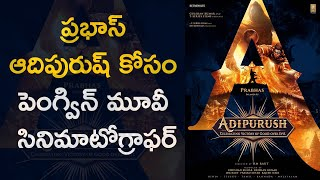 Penguin Movie Cinematographer Kharthik Palani For Prabhas Adipurush | TFPC - TFPC