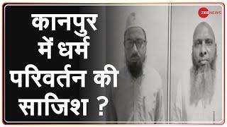 Uttar Pradesh: कानपुर में 10 हिंदू परिवारों पर धर्मांतरण का दबाव | Kanpur | Latest News | Hindi News - ZEENEWS