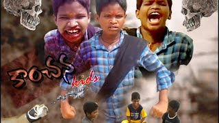 KANCHANA KIDS I TELUGU SHORT FILM I DK CREATIONS - YOUTUBE