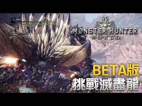 【Monster Hunter World】第三次 Beta 版試玩 挑戰滅盡龍