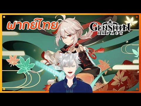 Kazuha---Genshin-Impact-[พากย์