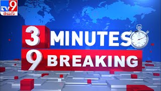 3 Minutes 9 Breaking News   1PM : 19 July 2021 - TV9 - TV9