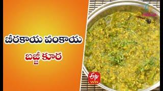 Beerakaya Vankaya BhajjiKoora   బీరకాయ,వంకాయ బజ్జీ కూర   Quick Recipes   ETV Abhiruchi - ETVABHIRUCHI