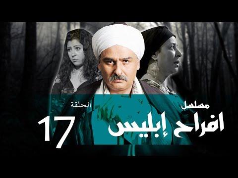 Afrah Ebles _ Episode |17| مسلسل أفراح أبليس _ الحلقه السابعه عشر