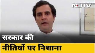 Coronavirus से जंग के बीच Rahul Gandhi ने साधा Modi सरकार पर निशाना - NDTVINDIA