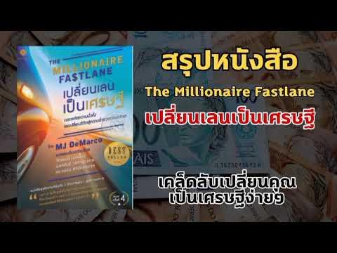 สรุปหนังสือ-The-Millionaire-Fa