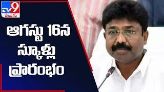 Schools in Andhra Pradesh to reopen on August 16 - TV9 - TV9
