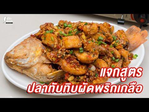 [แจกสูตร]-ปลาทับทิมผัดพริกเกลื