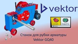 Станок для резки ( рубки ) арматуры Vektor GQ40