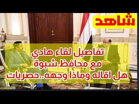 عاجل🔴|الرئاسة اليمنية تحسم الجدل وتكشف مصير محافظ شبوة