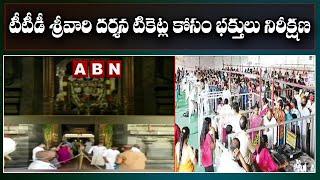 Devotees Waiting For TTD Darshan Tickets | టీటీడీ శ్రీవారి దర్శన టికెట్ల కోసం భక్తులు నిరీక్షణ | ABN - ABNTELUGUTV
