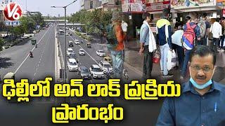 Arvind Kejriwal Announces Unlock In Delhi | Malls, Markets Opened On Odd Even Basis | V6 News - V6NEWSTELUGU