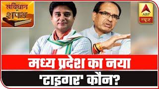 Who is the new 'tiger' of MP? | Samvidhan Ki Shapath (02.07.2020) - ABPNEWSTV