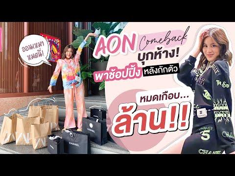 Aon-comeback-บุกห้างพาช้อปหลัง