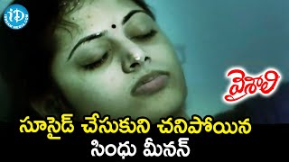 Sindhu Menon Takes her life | Vaishali Movie Scenes | Aadhi Pinisetty | Saranya Mohan | Shankar - IDREAMMOVIES