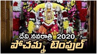 Devi Navaratri 2020 : Dasaram Basthi EXCLUSIVE VISUALS | #Dussehra 2020 - TFPC