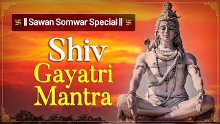 Sawan Shiv Puja Special | Shiv Gayatri Mantra with Lyrics | शिव गायत्री मंत्र - BHAKTISONGS