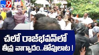 పెగాసస్పై  కాంగ్రెస్ ఆధ్వర్యంలో తెలుగు రాష్ట్రాల్లో  నిరసనలు   Congress Protest in Pegasus  - TV9 - TV9