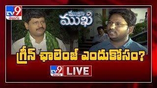 గ్రీన్ ఛాలెంజ్ ఎందుకోసం? LIVE || Mukha Mukhi With MP Joginapally Santosh Kumar - TV9 - TV9