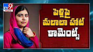 లివింగ్ రిలేషన్ షిప్ లో ఉండలేమా?: Malala Yousafzai || One Minute Full News - TV9 - TV9