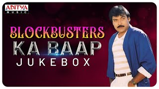 BlockBusters  Ka Baap Jukebox || Chiranjeevi Songs - ADITYAMUSIC