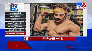Top 9 News : Top News Stories | 29 July 2021 - TV9 - TV9