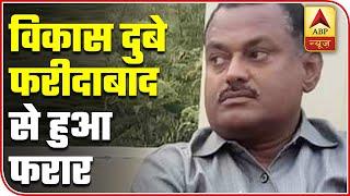 Vikas Dubey escapes from Faridabad hotel   Namaste Bharat(08.07.2020) - ABPNEWSTV