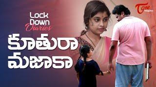 Lock Down Diaries | కూతురా మజాకా | by Rajesh Vulli | TeluguOne - TELUGUONE