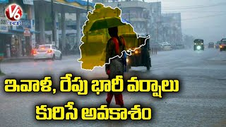 Weather Department  Alert For12 Districts In Telangana    V6 News - V6NEWSTELUGU