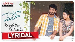 Kanulatho rachinchu Lyrical | Merise Merise songs | Karthik Kodakandla | Vijay Prakash | Chinmayi - ADITYAMUSIC