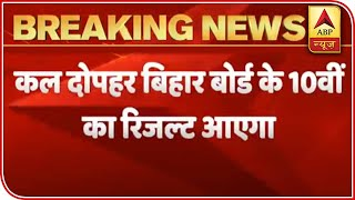 Bihar: 10th board result to be declared tomorrow - ABPNEWSTV