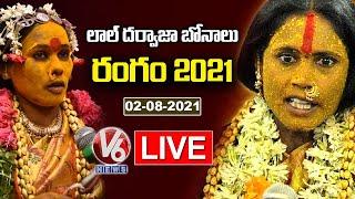 Rangam Bhavishyavani 2021 LIVE | Yerpula Anuradha, Mathangi Swarnalatha  | Lal Darwaza Bonalu | V6 - V6NEWSTELUGU
