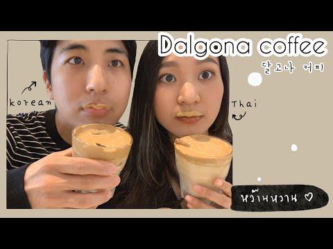 สูตรลับ!-Dalgona-coffee-แบบเกา