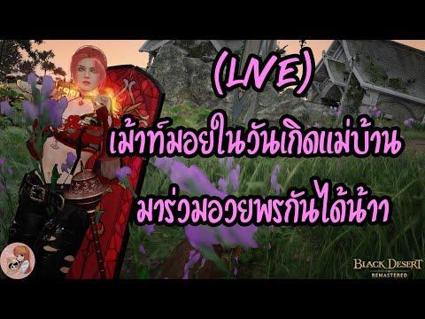 (🔥-Live)-เม้าท์มอยในวันเกิดแม่