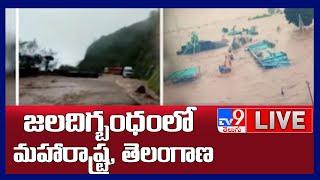 జలదిగ్బంధంలో మహారాష్ట్ర, తెలంగాణ LIVE | Heavy Rains - TV9 Digital - TV9
