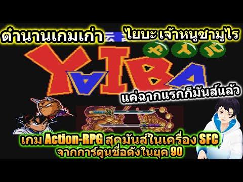 ตำนานเกมเก่า-Yaiba-ไยบะ-เจ้าหน