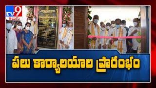 CM KCR Inaugurates new Police Commissionerate in Siddipet || Harish Rao -  TV9 - TV9