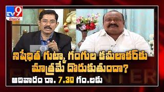 Minister Gangula Kamalakar Encounter with Murali Krishna || Promo - TV9 - TV9