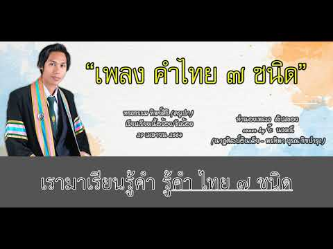 เพลง-คำไทย-๗-ชนิด