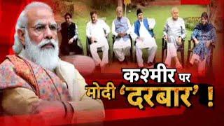 Elections 2024: क्या है गुपकार ग्रुप, जिस पर टेढ़ी थीं केंद्र की नजरें   India News - ITVNEWSINDIA