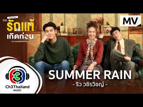 Summer-Rain-Ost.พฤษภา-ธันวา-รั